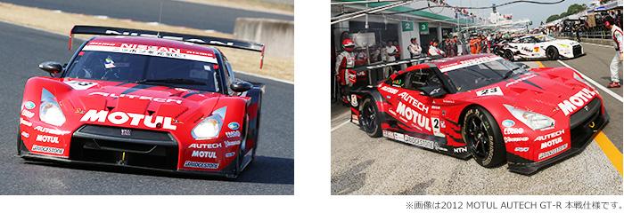 MOTUL AUTECH GT-R (#23 SUPER GT 2012 TEST BLACK COLOR)
