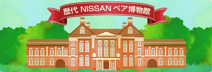 歴代 NISSAN ベア 博物館