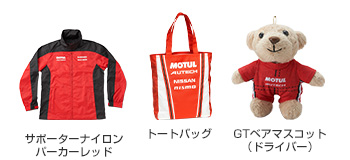 SUPPORTER 各商品