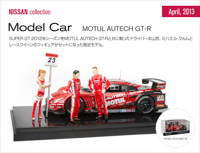 Model Car MOTUL AUTECH GT-R