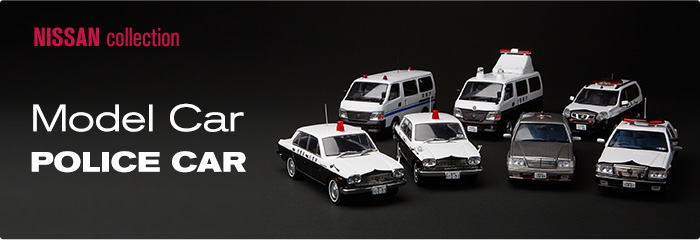 NISSAN collection - Model Car - POLICE CAR