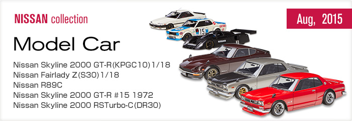 NISSAN collection  Aug.2015