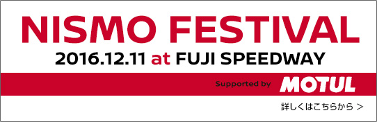 NISMO FESTIVAL 2016.12.11 at FUJI SPEEDWAY Supported by MOTUL