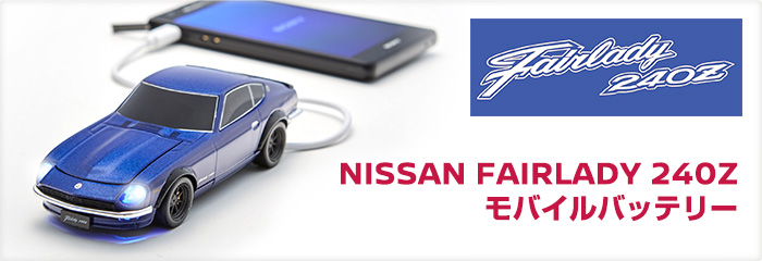 NISSAN collection NISSAN FAIRLADY 240Z モバイルバッテリー ミッドナイトブルー / レッド