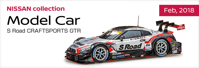 NISSAN collection - Feb,2018 - Model Car - S Road CRAFTSPORTS GTR