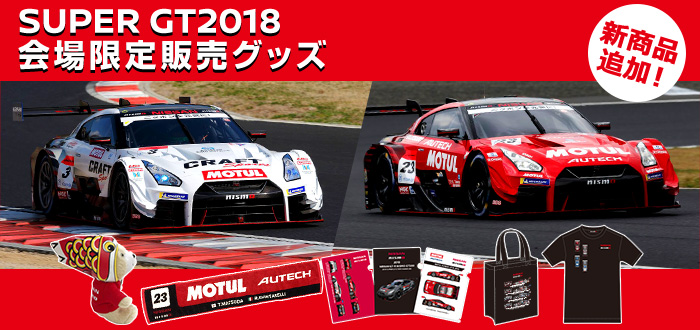 SUPER GT2017 会場限定販売グッズ