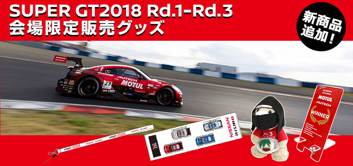 SUPER GT2018 Rd.1 - Rd.3 会場限定販売グッズ
