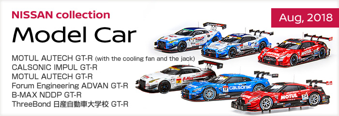 NISSAN collection  July,2018 - MOTUL AUTECH GT-R - CALSONIC IMPUL GT-R - Forum Engineering ADVAN GT-R - ThreeBond 日産自動車大学校 GT-R