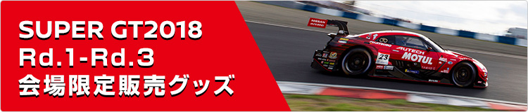 SUPER GT2018 会場限定販売グッズ Rd.1〜Rd.3