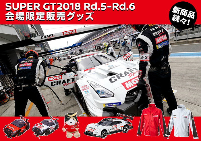 SUPER GT2018 Rd.4 - Rd.5 会場限定販売グッズ
