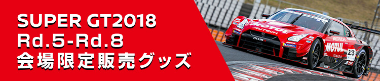 SUPER GT2018 会場限定販売グッズ Rd.4〜Rd.8