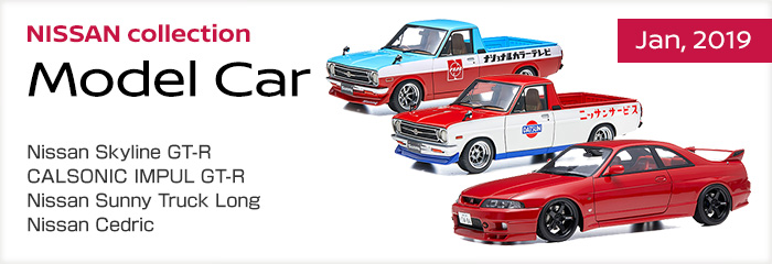 NISSAN collection Model Car - Jan, 2019 - Nissan Skyline GT-R / CALSONIC IMPUL GT-R / Nissan Sunny Truck Long / Nissan Cedric