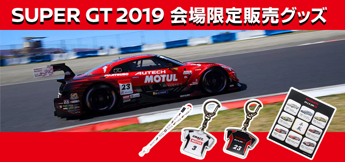 SUPER GT2019 会場限定販売グッズ