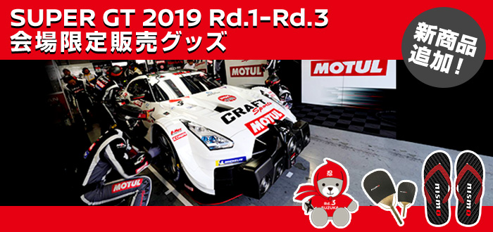 SUPER GT2019 Rd.1-Rd.3 会場限定販売グッズ 新商品追加!