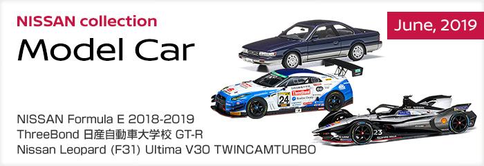 NISSAN collection Model Car - June, 2019 - NISSAN Formula E 2018-2019 / ThreeBond 日産自動車大学校 GT-R / Nissan Leopard (F31) Ultima V30 TWINCAMTURBO
