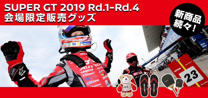 SUPER GT2019 Rd.1-Rd.4 会場限定販売グッズ 新商品続々!