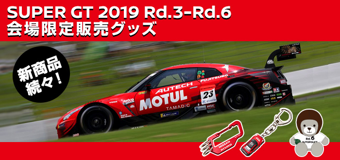 SUPER GT2019 Rd.1-Rd.6 会場限定販売グッズ 新商品続々!
