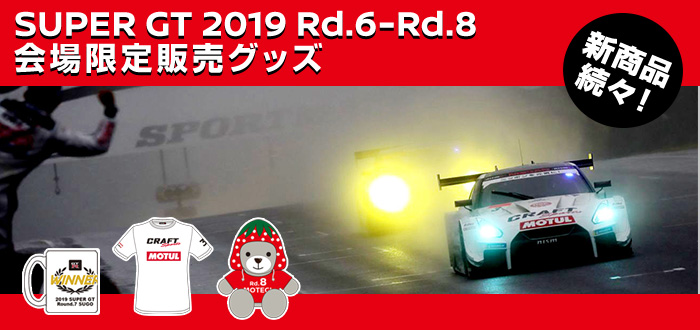 SUPER GT2019 Rd.1-Rd.8 会場限定販売グッズ 新商品続々!