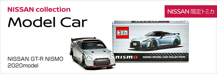 NISSAN collection Model Car - NISSAN限定トミカ - NISSAN GT-R NISMO 2020model