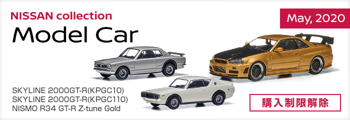 NISSAN collection Model Car - May, 2020 - SKYLINE 2000GT-R(KPGC10) - SKYLINE 2000GT-R(KPGC110) - NISMO R34 GT-R Z-tune Gold - 購入制限解除