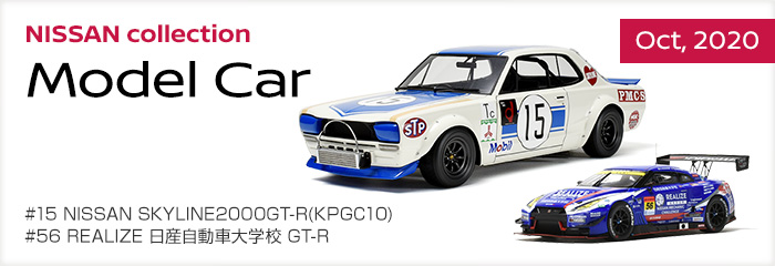 NISSAN collection Model Car - Oct, 2020 - NISSAN SKYLINE 2000 GT-R(KPGC10)(#15)1972 FUJI 300km SPEED RACE / #56 REALIZE 日産自動車大学校 GT-R (SUPER GT GT300 2019)